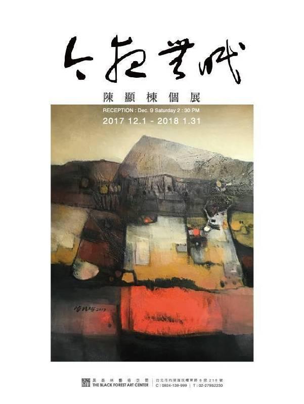 【今夜無眠】陳顯棟個展 2017.12.1 - 2018.1.31