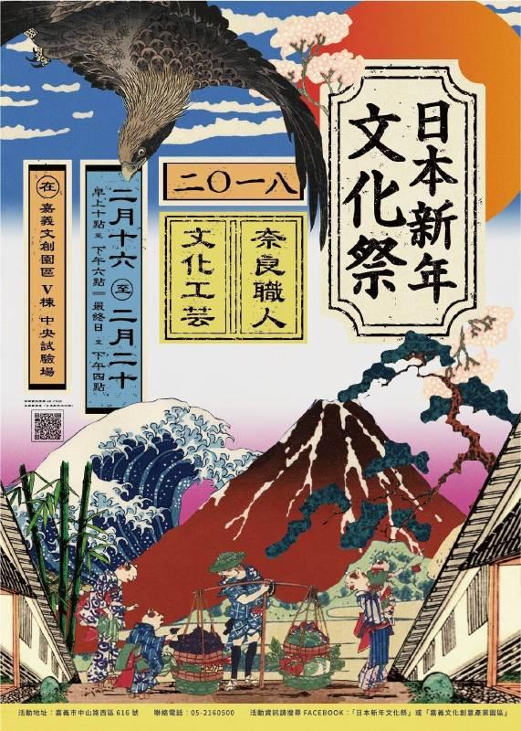 嘉義文化創意產業園區封面