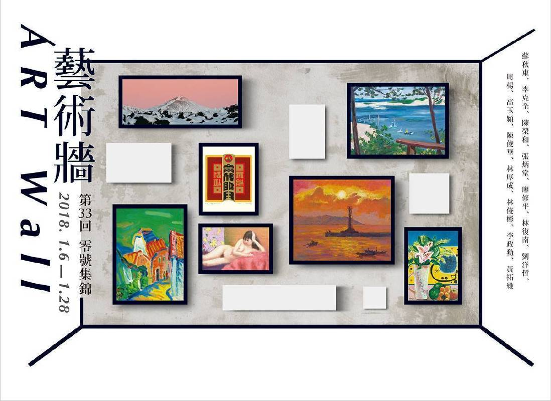 【第33回】 2018零號集錦 ─ 藝術牆 Art Wall