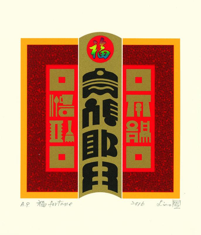 廖修平 福 2016 17×16.5cm 絲網版畫