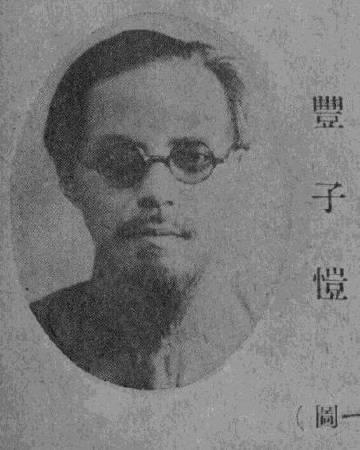 豐子愷。圖/取自Wikipedia。