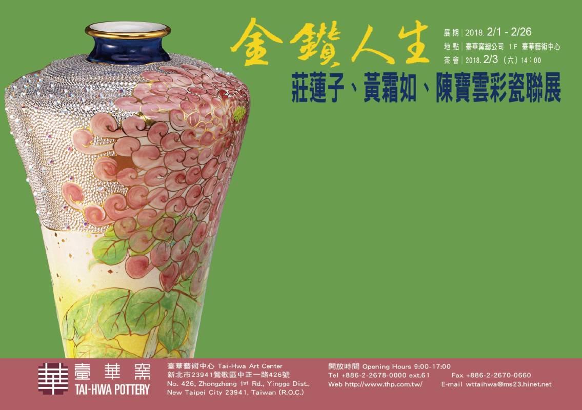 金鑽人生—莊蓮子、黃霜如、陳寶雲彩瓷聯展的文宣設計