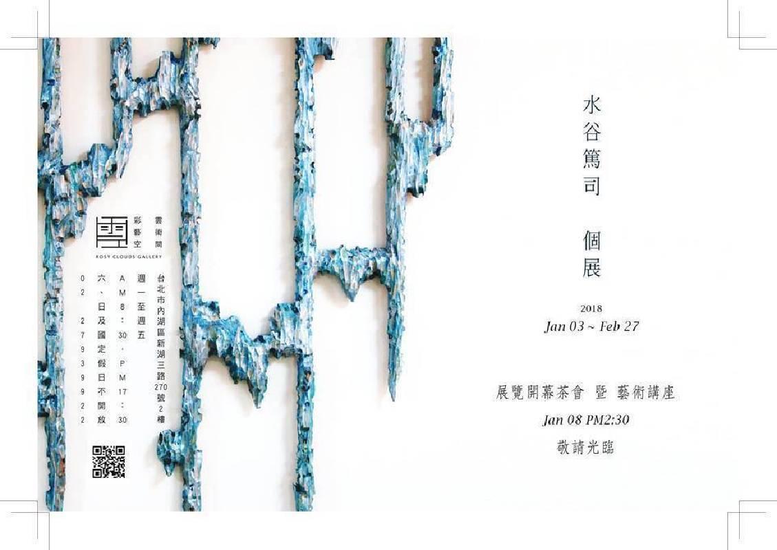 【似曾相似的風景-雨的境界】水谷篤司個展