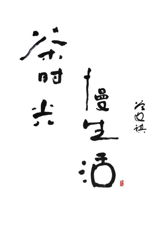 曾文祺│慢生活││70x46 cm│書法∕隸書∕行書│2017