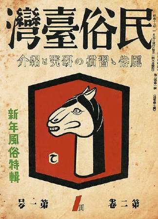 《民俗臺灣》封面,1942。圖/取自Wikipedia。