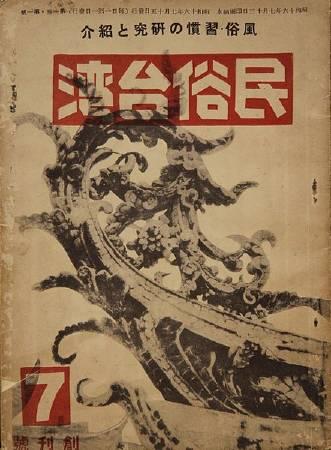 《民俗臺灣》創刊號。圖/取自Wikipedia。