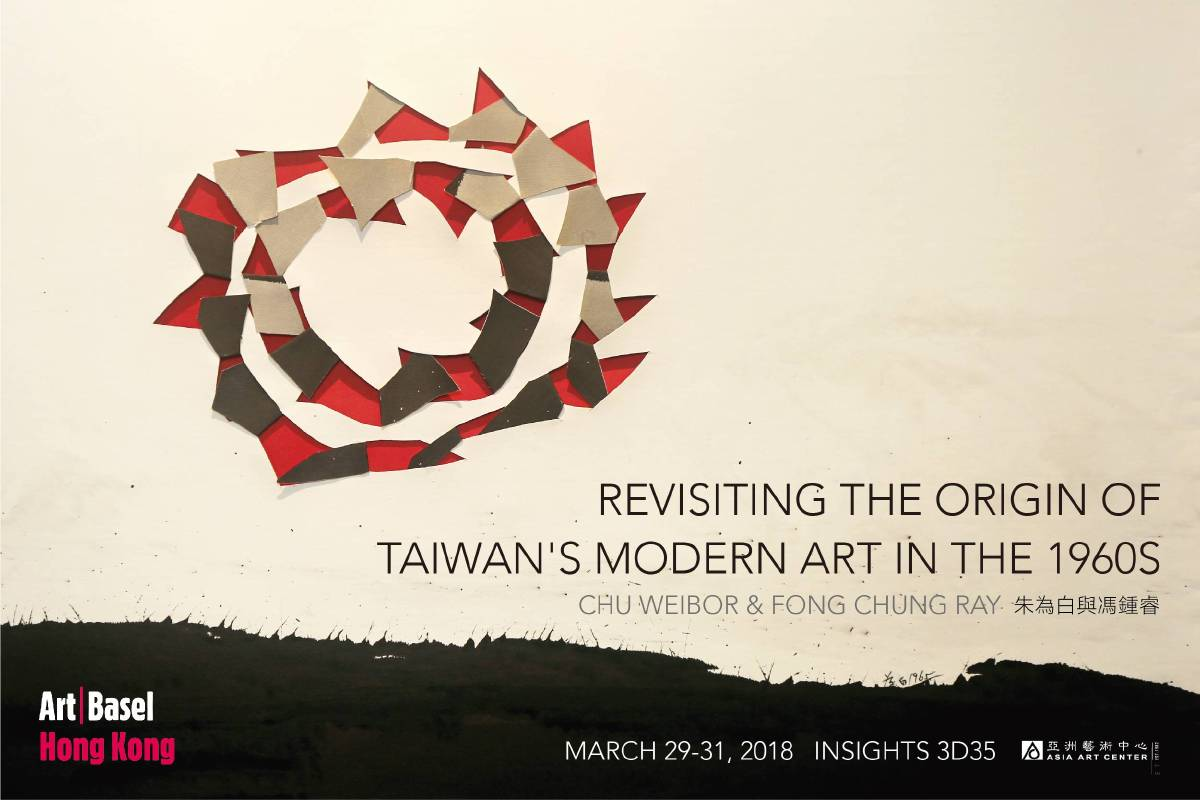 朱為白與馮鍾睿參加香港巴賽爾藝術展