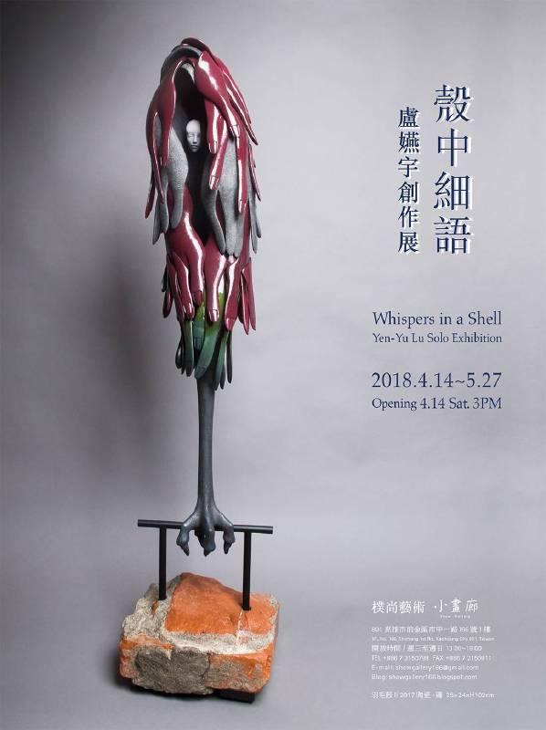盧嬿宇 羽毛殼II  2017 陶瓷、磚 25x24xH102cm