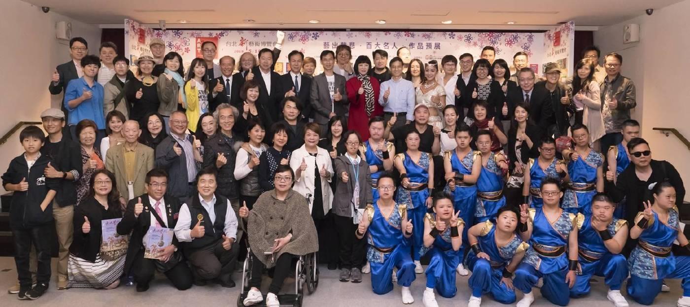 台北新藝術博覽會邀請義賣受贈單位「唐氏症基金會」與「藝出慈悲‧百大名人」創作者歡聚一堂!