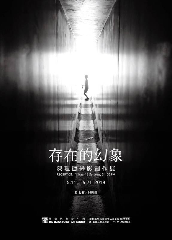 【存在的幻象】陳理德攝影創作展 2018.5.11 - 6.21
