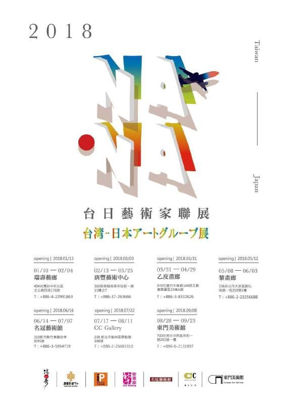2018台日交流展海報