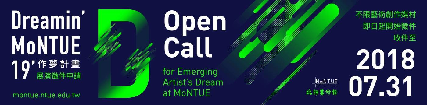 2019 MoNTUE作夢計畫徵件|2019 Dreamin' MoNTUE Open Call