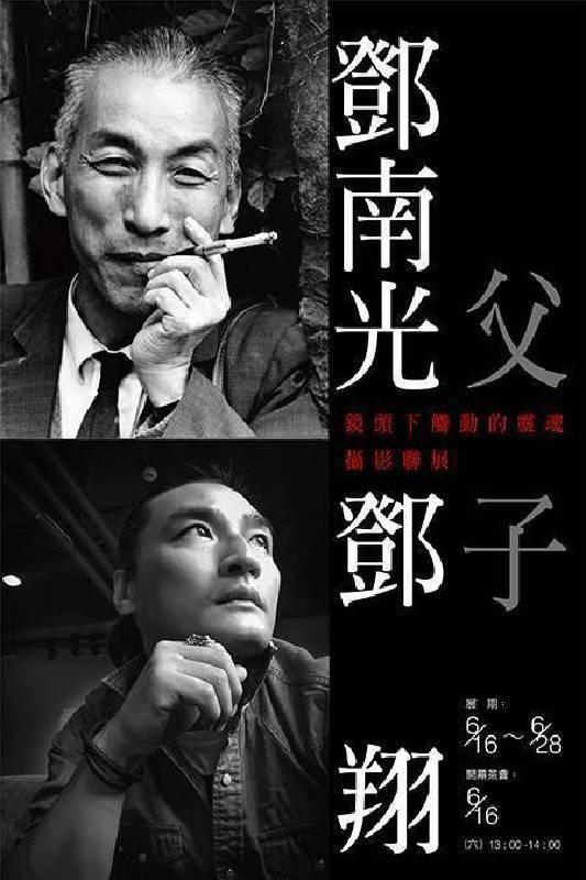 『鏡頭下觸動的靈魂』 鄧南光,鄧翔父子攝影聯展