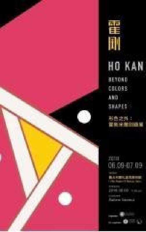 「霍剛新作:台灣同步展」