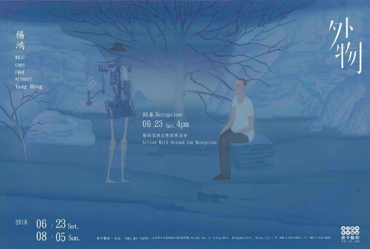 外物-楊鴻個展|2018/06/23-08/05|開幕時間:06/23 4pm|索卡藝術.台北|