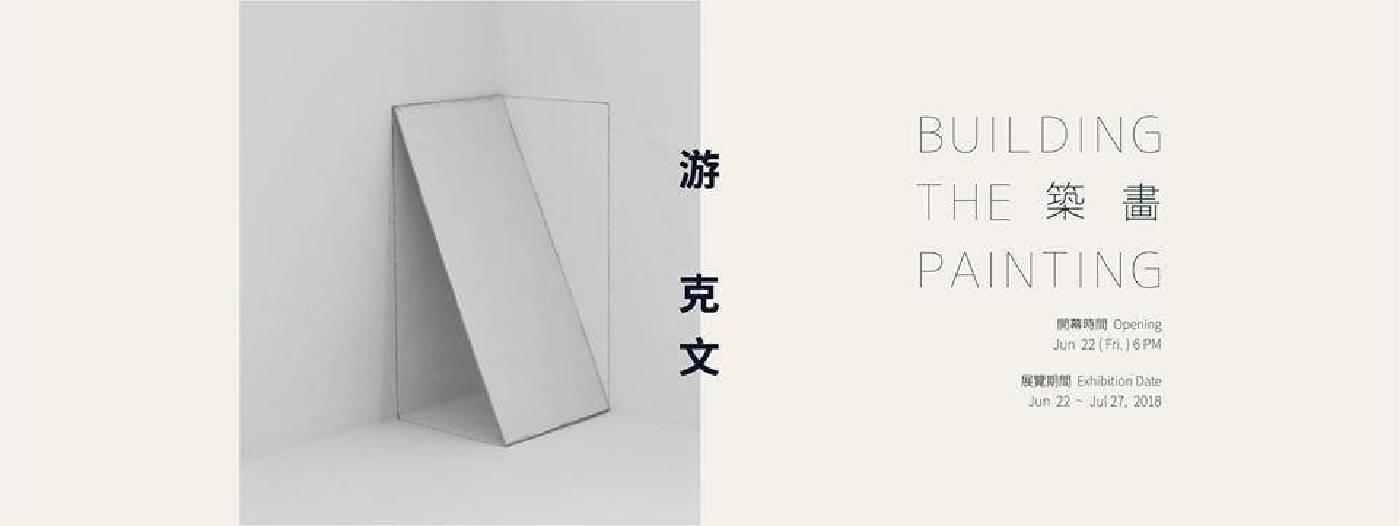 築畫—游克文個展