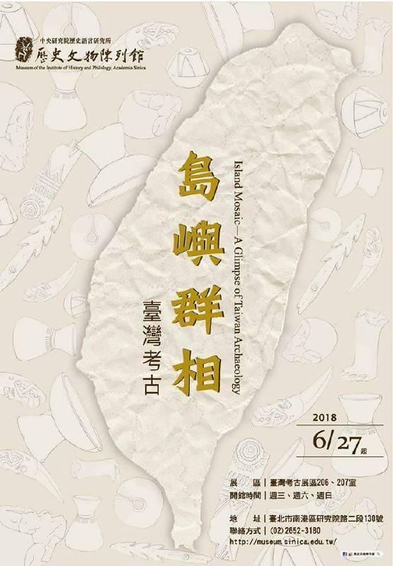 島嶼群相 ─ 臺灣考古展覽