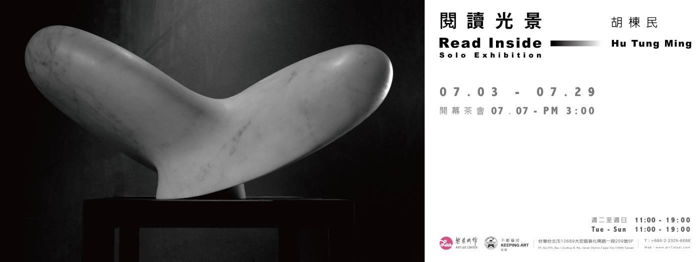 閱讀光景-胡棟民個展