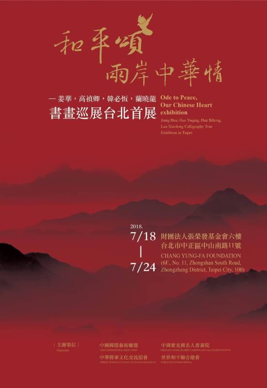 和平頌·兩岸中華情—姜華,高禎卿,韓必恆,蘭曉龍書畫巡展(台北首展)