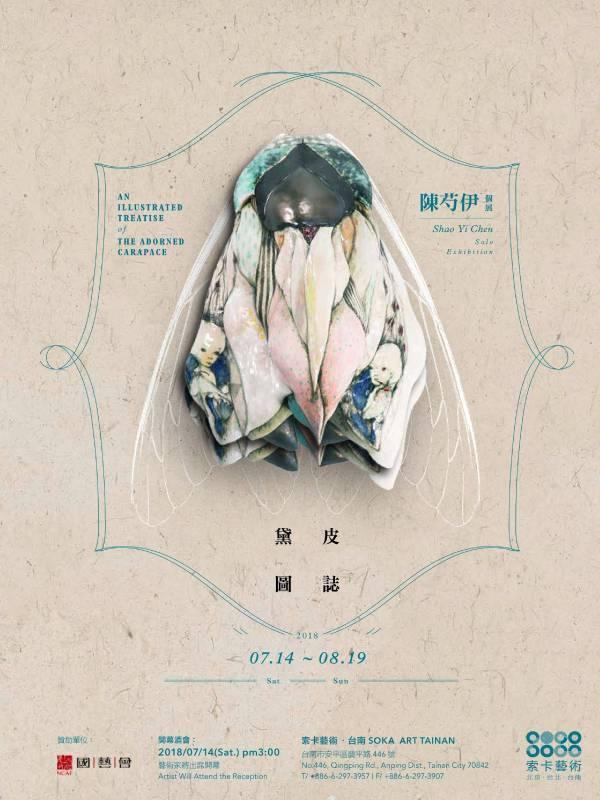 黛皮圖誌-陳芍伊個展 2018/07/14(Sat.)-08/19 (Sun.)