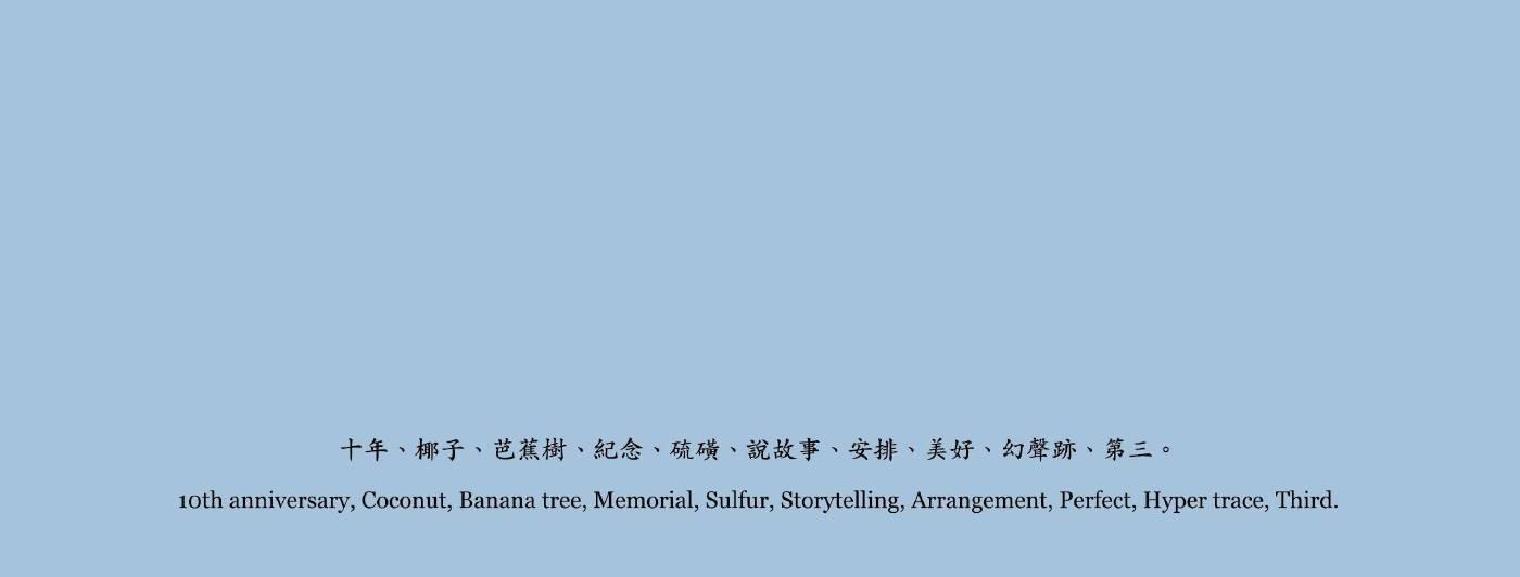 十年、椰子、芭蕉樹、紀念、硫磺、說故事、安排、美好、幻聲跡、第三。