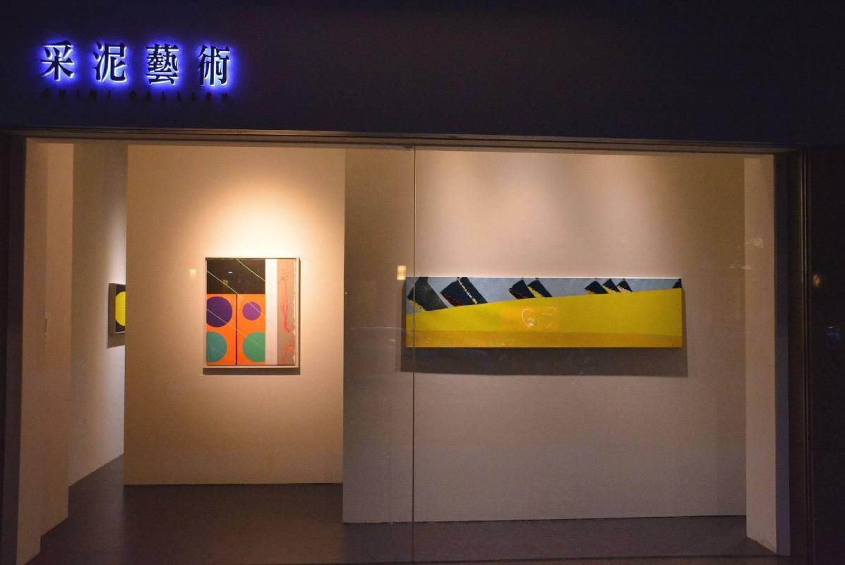 台北 采泥藝術