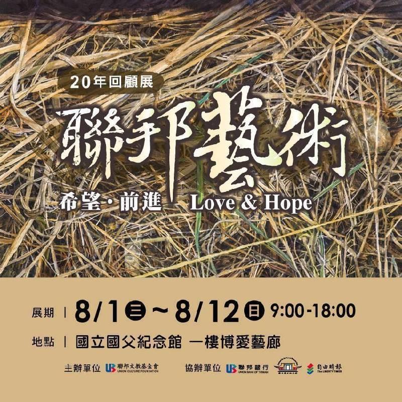 希望.前進-LOVE & HOPE─聯邦藝術20年回顧展