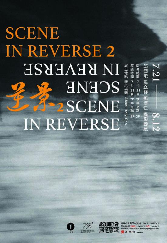 逆景2 SCENE IN REVERSE 2 攝影聯展。圖/取自新浜碼頭藝術空間官方網站