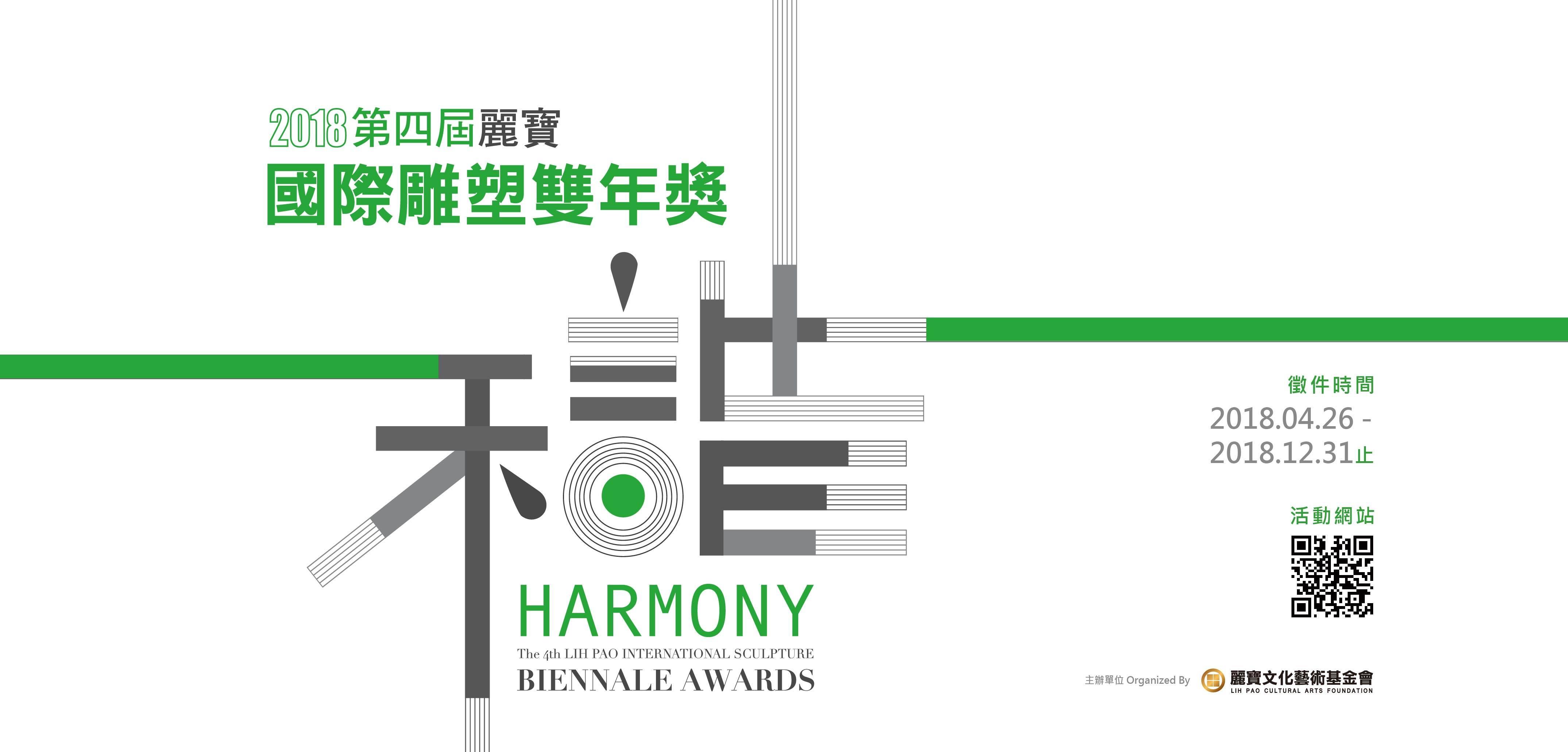 第四屆麗寶國際雕塑雙年獎