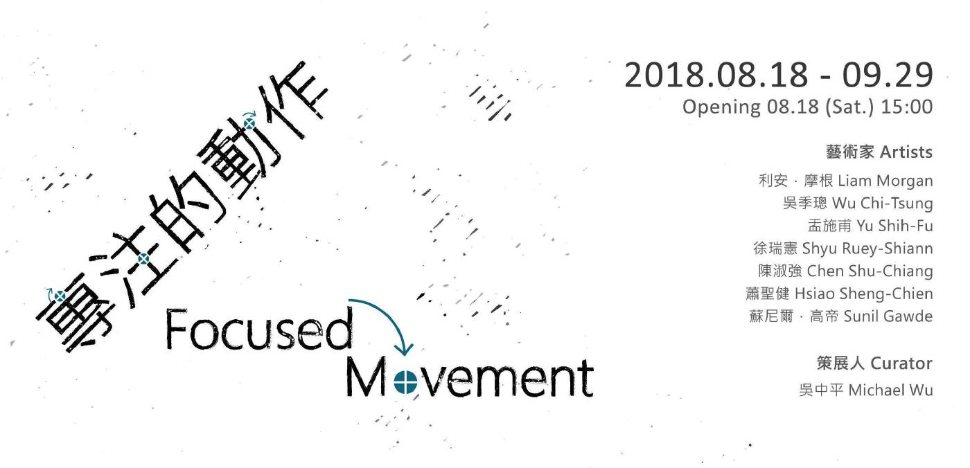 專注的動作 Focused Movement