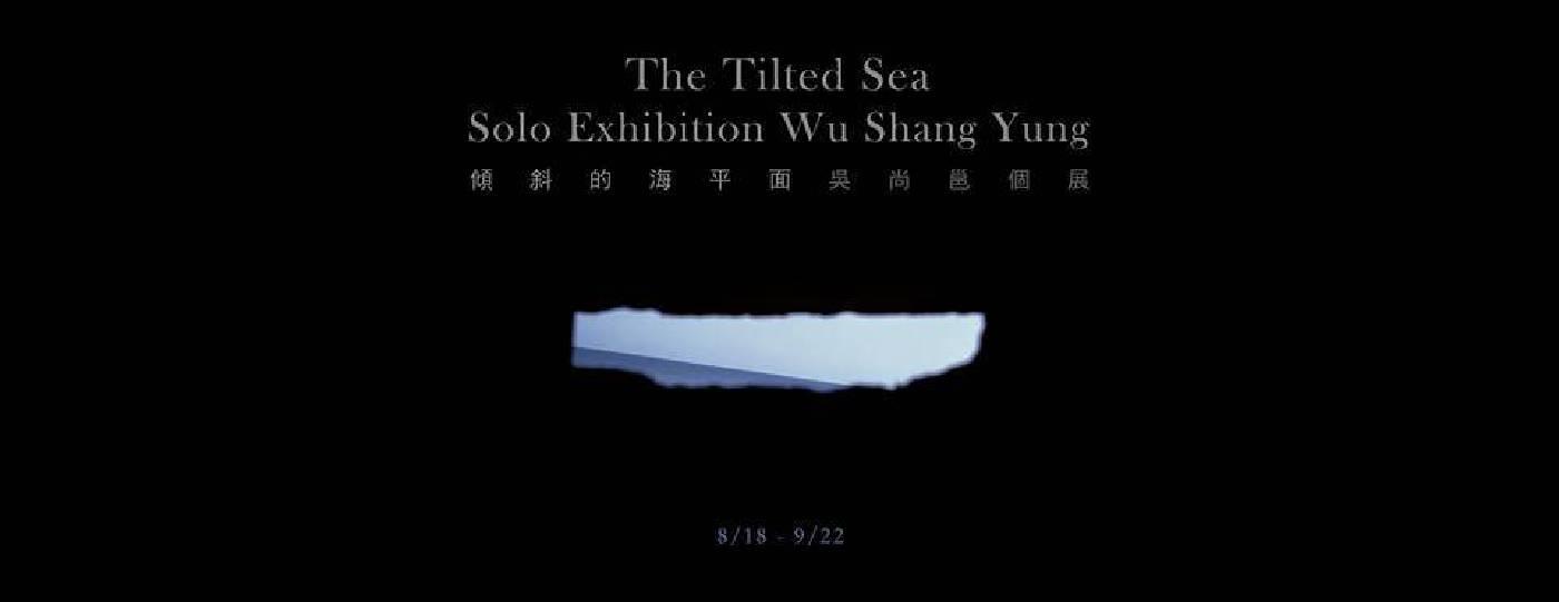 吳尚邕個展 ─ 傾斜的海平面