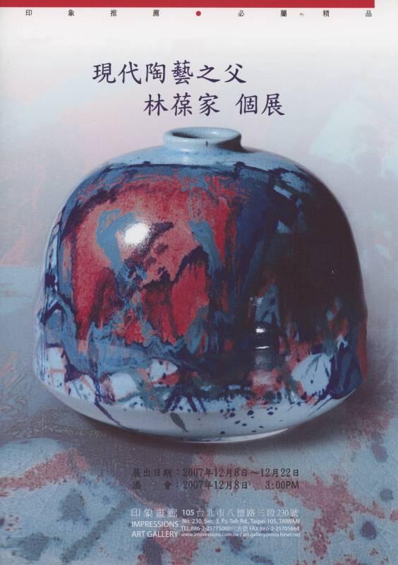 現代陶藝之父林葆家個展/文宣