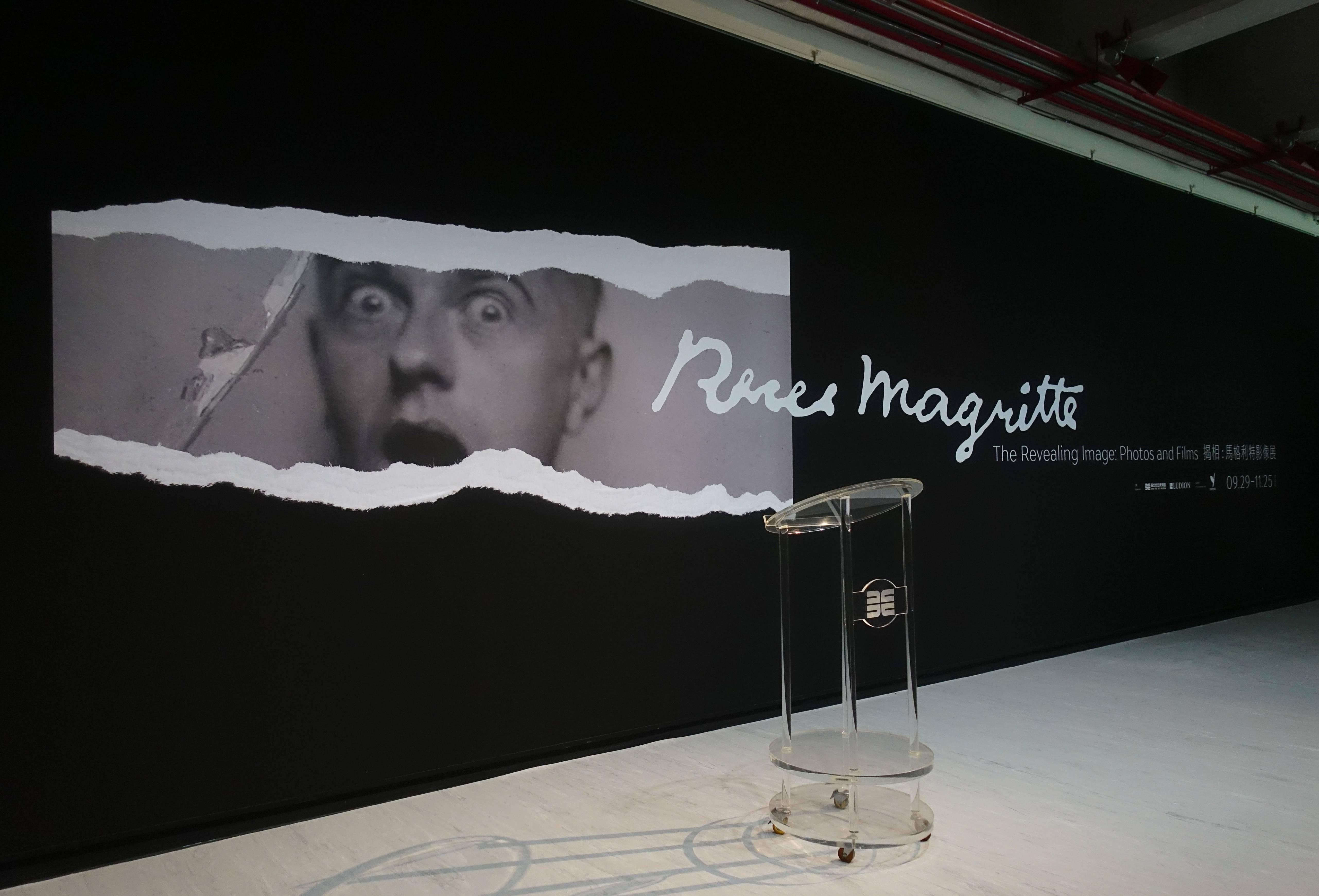 臺北市立美術館【揭相-馬格利特影像展】展場入口主視覺。