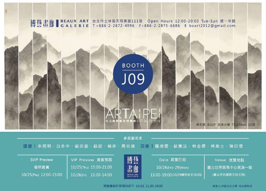 博藝畫廊:【ART TAIPEI 2018 台北國際藝術博覽會】展位 |J09