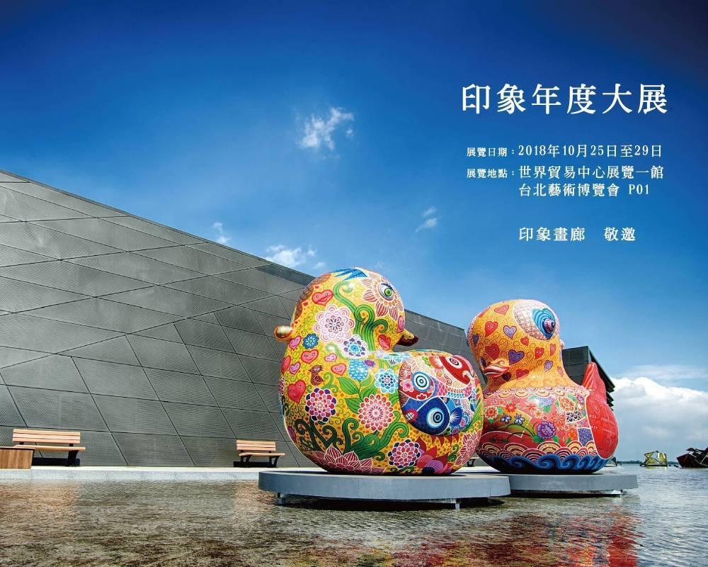 印象年度大展 2018 台北藝博會