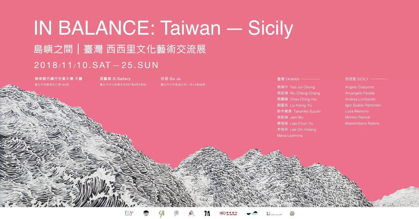 IN BALANCE : Taiwan—Sicily島嶼之間|臺灣 西西里文化藝術交流展