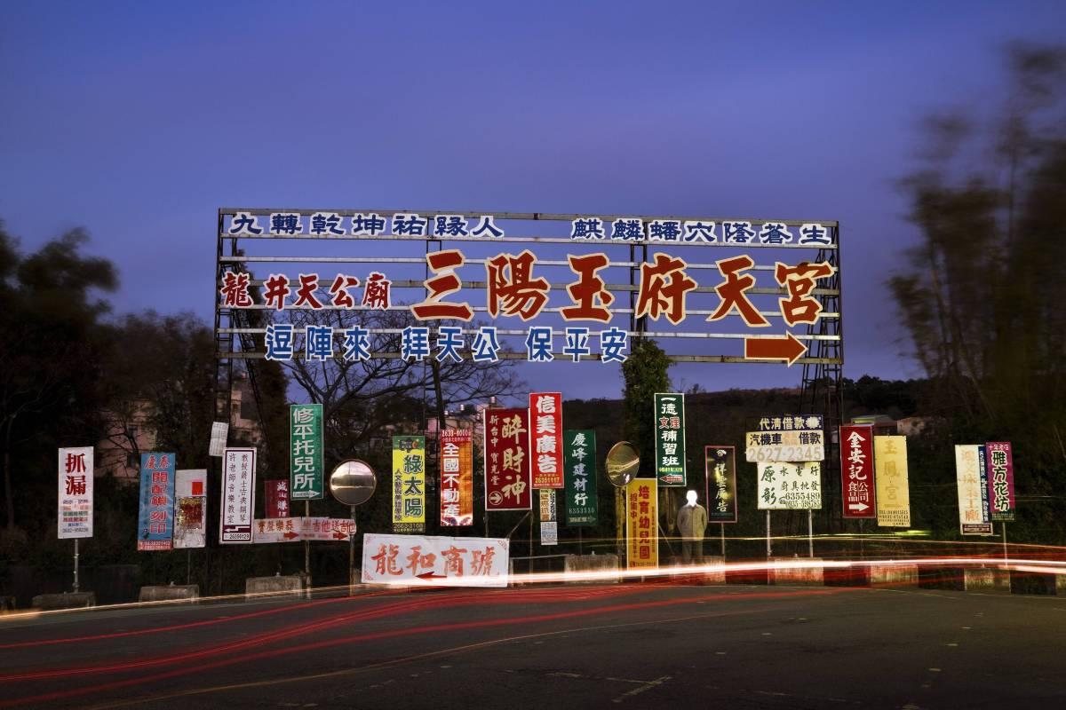 台灣「美景」 I・DIE・WANT—Vision of Taiwan /吳政璋 WU Cheng-Chang