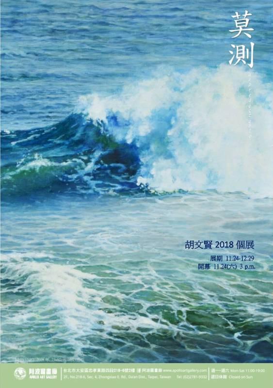 胡文賢2018油畫個展