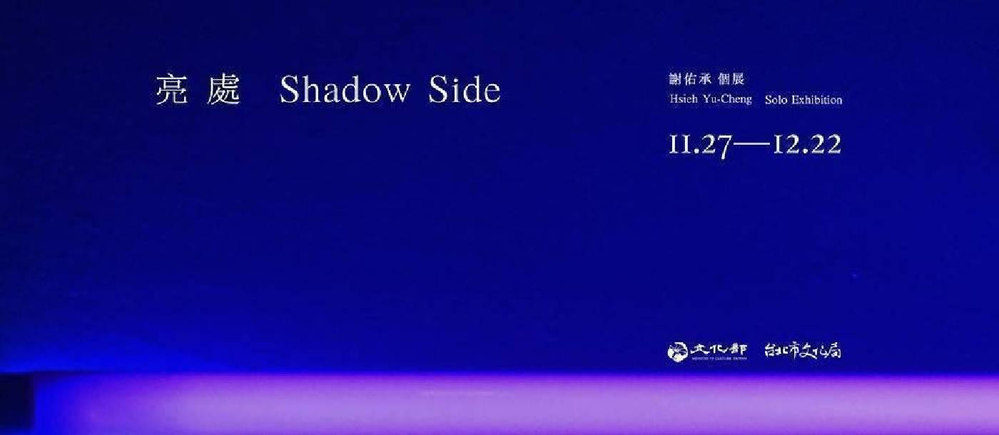 亮處 Shadow Side 謝佑承個展