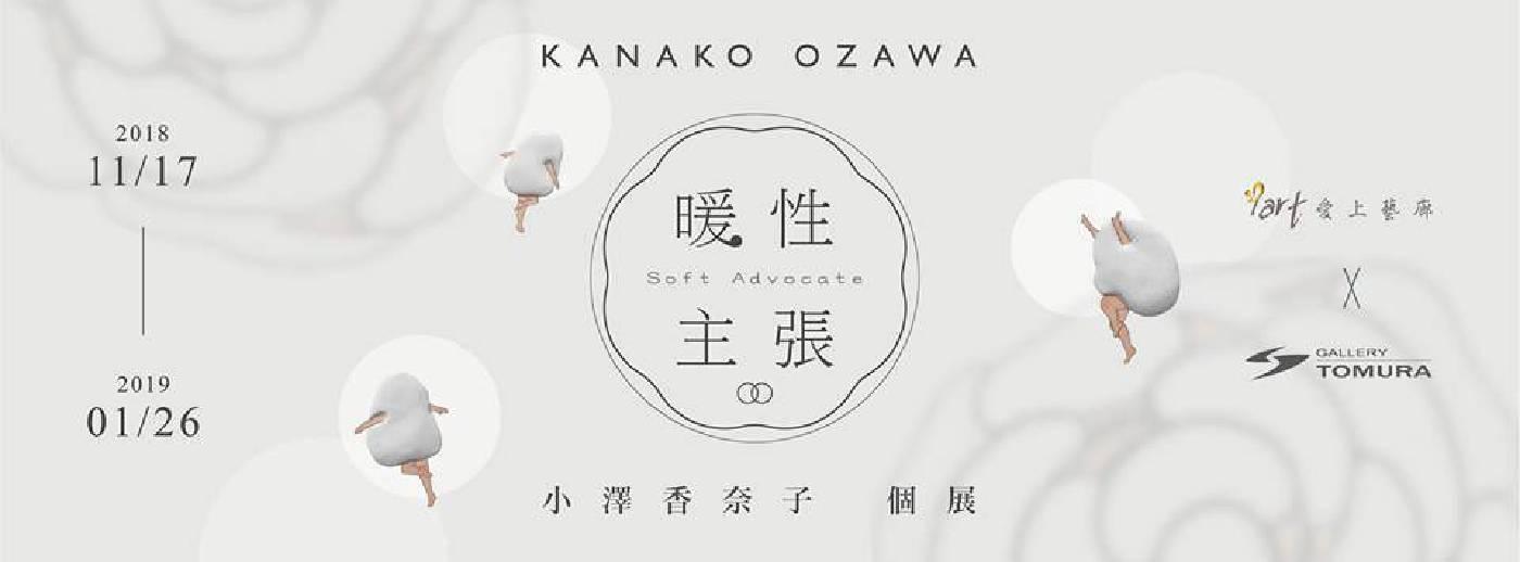 【暖性主張】小澤香奈子 個展