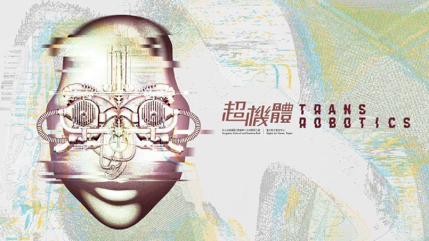 超機體−2018第十三屆臺北數位藝術節