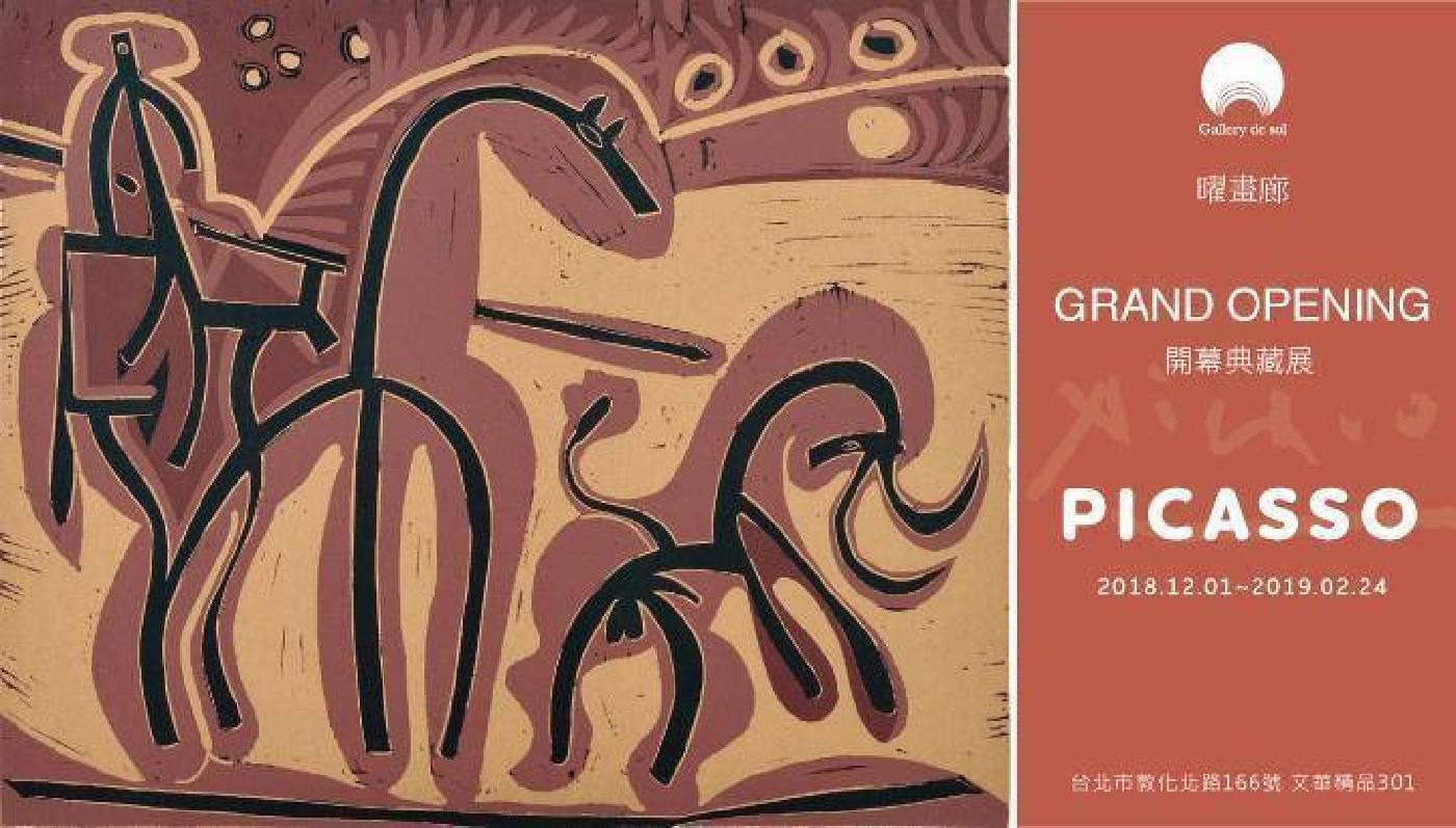 《曜畫廊開幕典藏展:畢卡索》