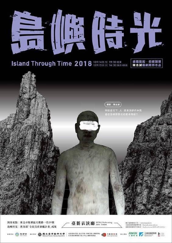 【島嶼時光】主視覺。圖/國立台灣藝術大學提供