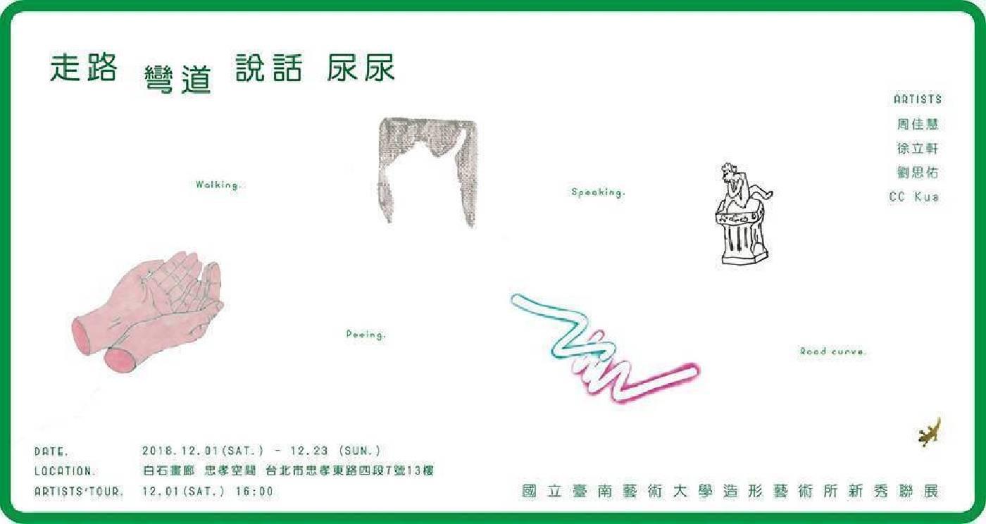走路、彎道、說話、尿尿 - 國立台南藝術大學造形藝術所新秀聯展