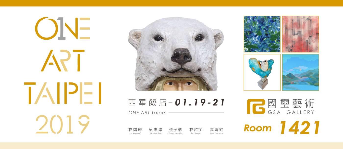 ONE ART Taipei|國璽藝術|展間1421|