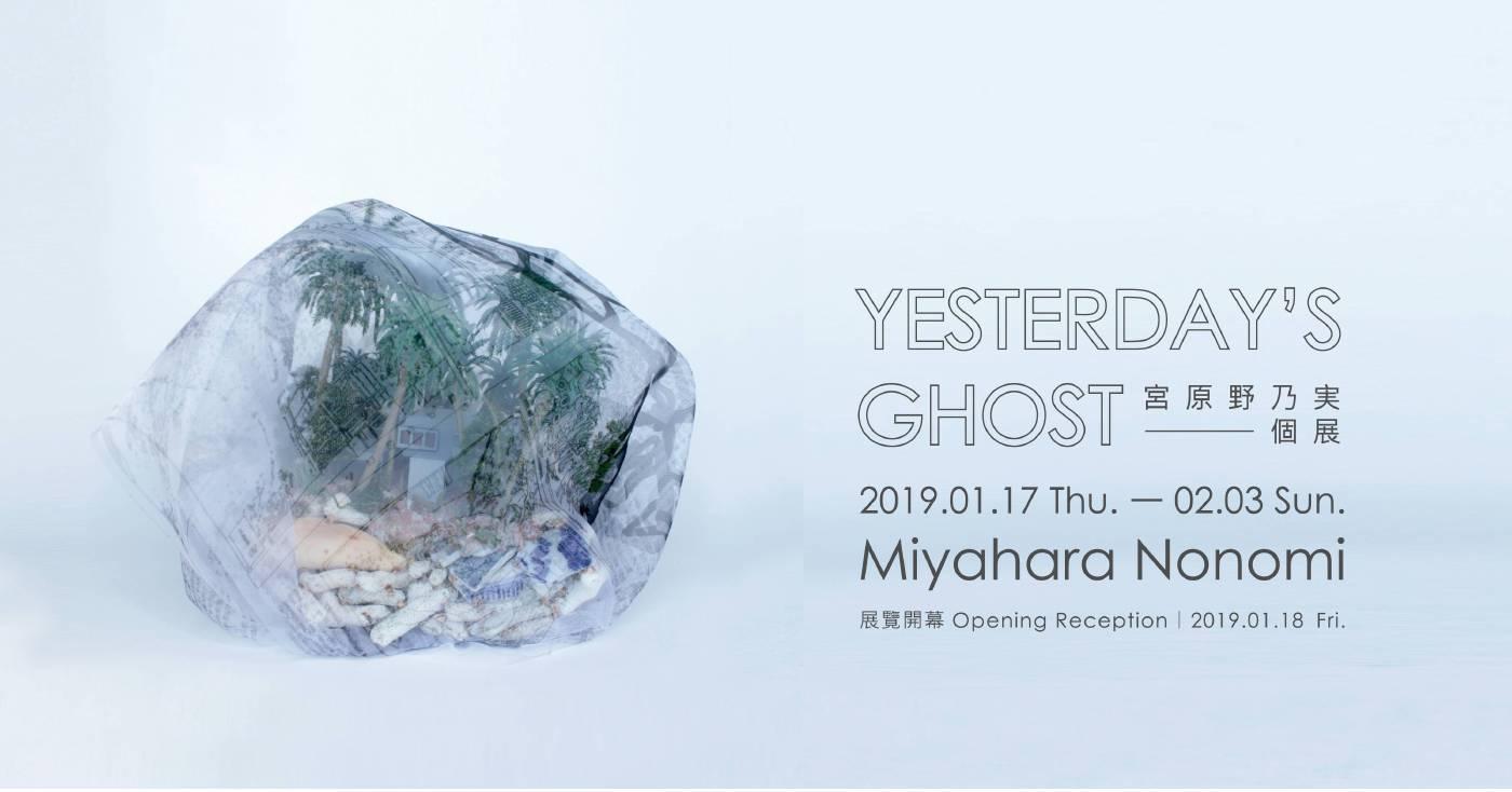 Yesterday's Ghost_展覽海報