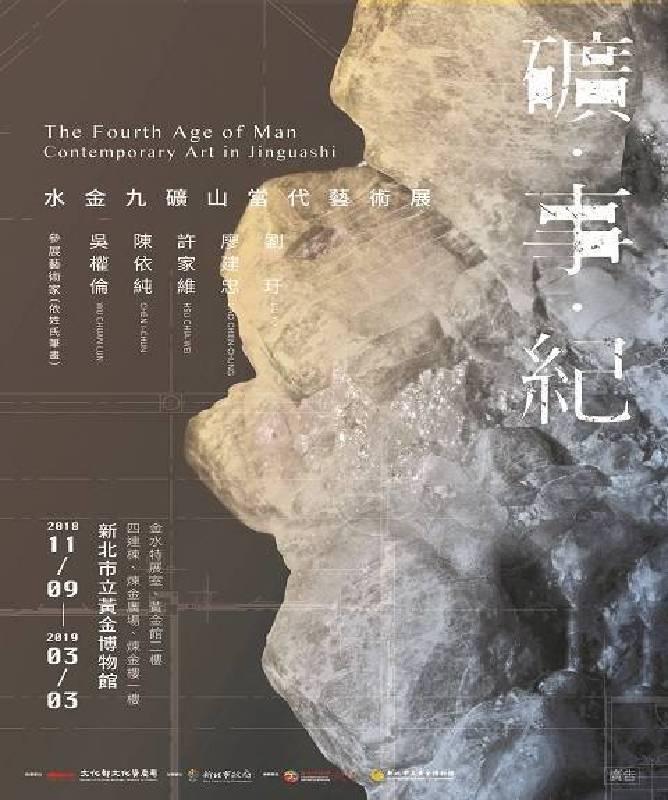 礦‧事‧紀-水金九礦山當代藝術展