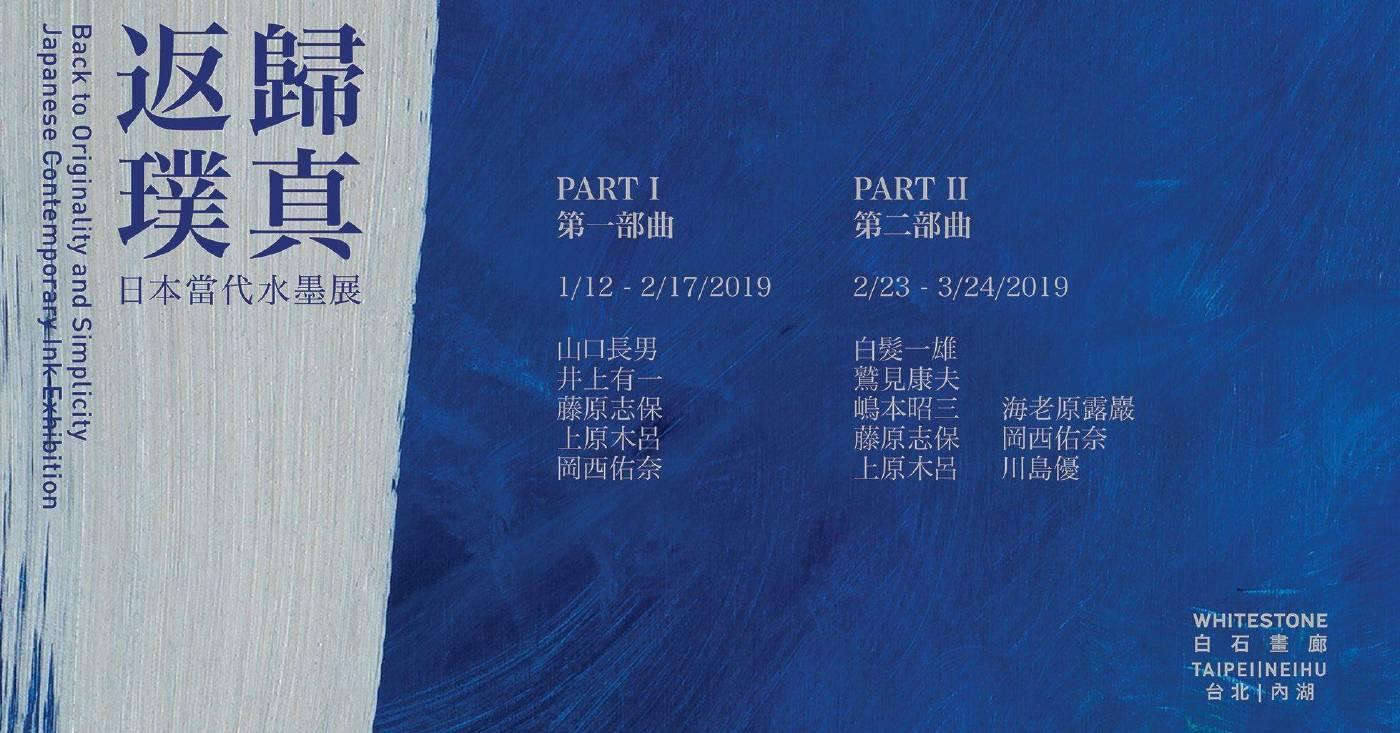 白石畫廊,「返璞歸真-日本當代水墨展 Part1」。圖/取自白石畫廊