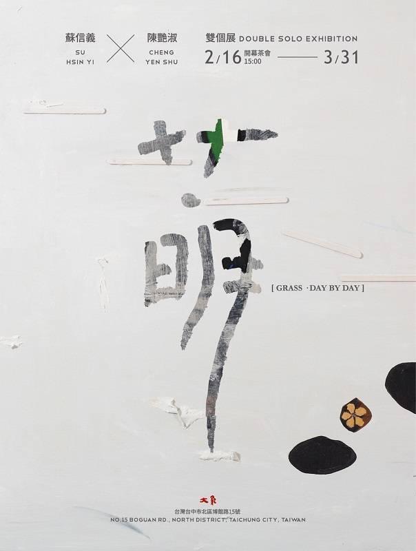「艹‧明 ─ 蘇信義、陳艷淑雙個展」Grass‧Day by Day  The double solo exhibition of Su Hsin-Yi and Cheng Yen-Shu