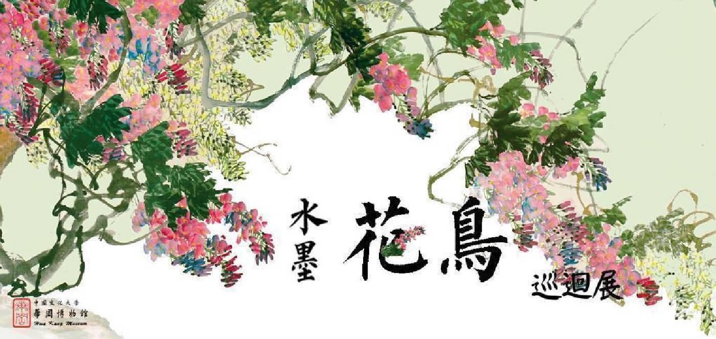 水墨花卉巡迴展